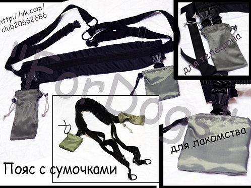 Пояс для бега (скиджоринг) с сумочками для лакомства и телефона