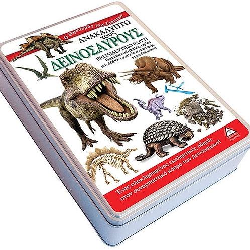 Ανακαλύπτω τους Δεινόσαυρους / Εκπαιδευτικό Κουτί - Τζιαμπίρης