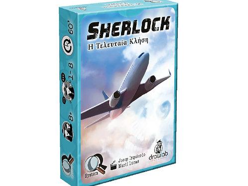 SHERLOCK: Η Τελευταία Κλήση Ι Παιχνίδια για Έφηβους