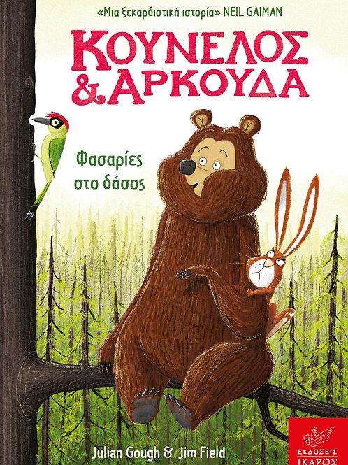 Κούνελος και Αρκούδα: Φασαρίες στο Δάσος - Εκδόσεις Ίκαρος