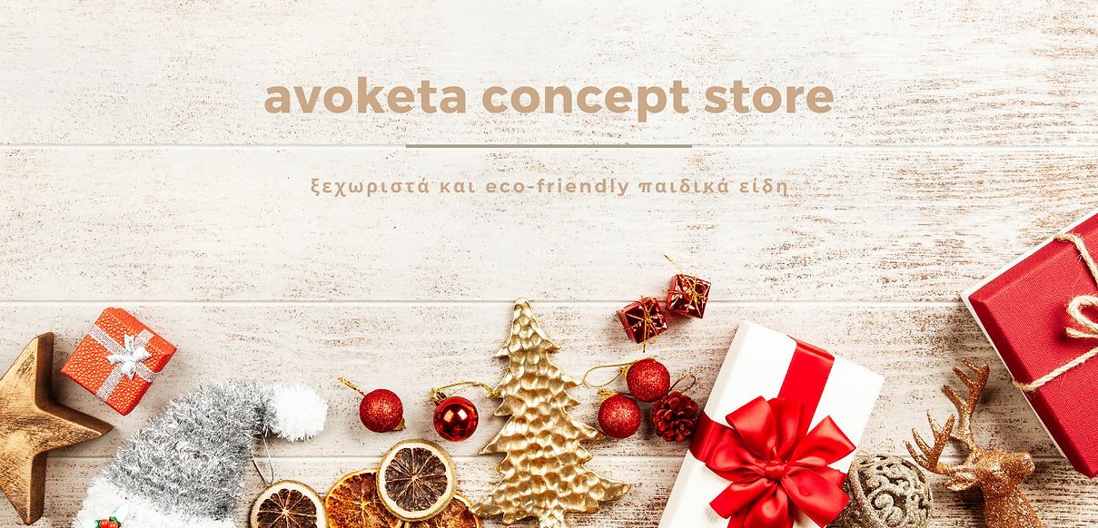 christmas_avoketa.png