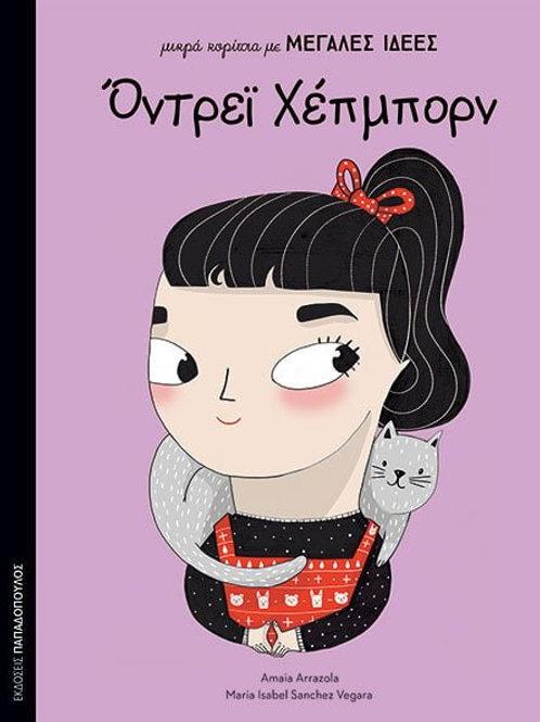 Μικρά Κορίτσια με Μεγάλες Ιδέες: Όντρεϊ Χέπμπορν - Εκδόσεις Παπαδόπουλος