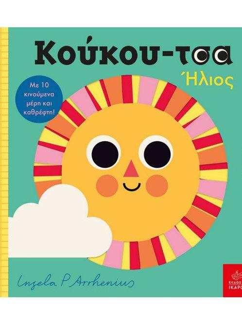 Κούκου-τσα Ήλιος - Εκδόσεις Ίκαρος