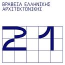 Greek Architecture Awards 2021
