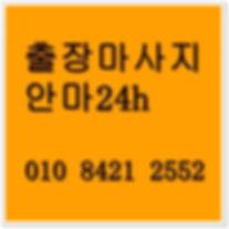 대전마사지출장