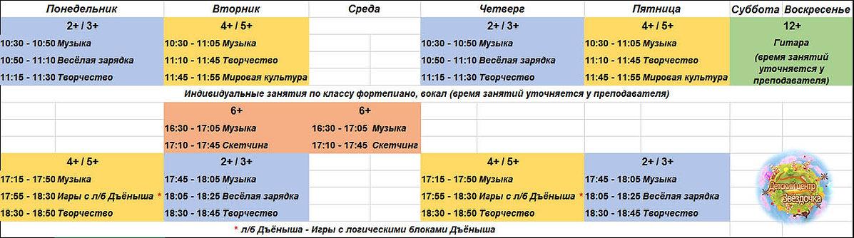 расписание.jpg