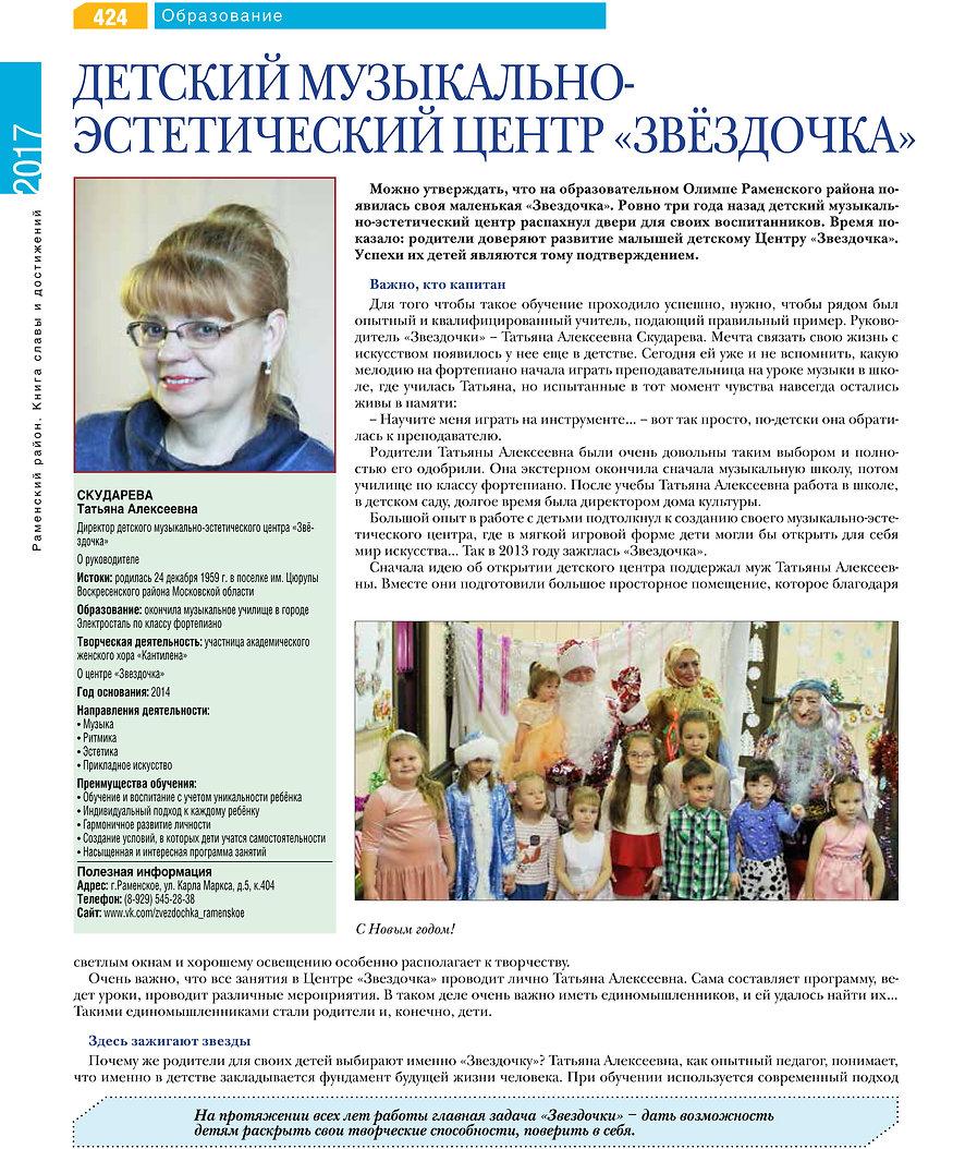 Книга славы и достижений Раменское.jpg