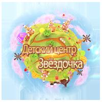 Детский центр Звёздочка Раменское
