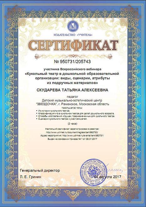 Сертификат Детского центра.jpg
