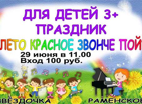 29 июня праздник в городе Раменское!