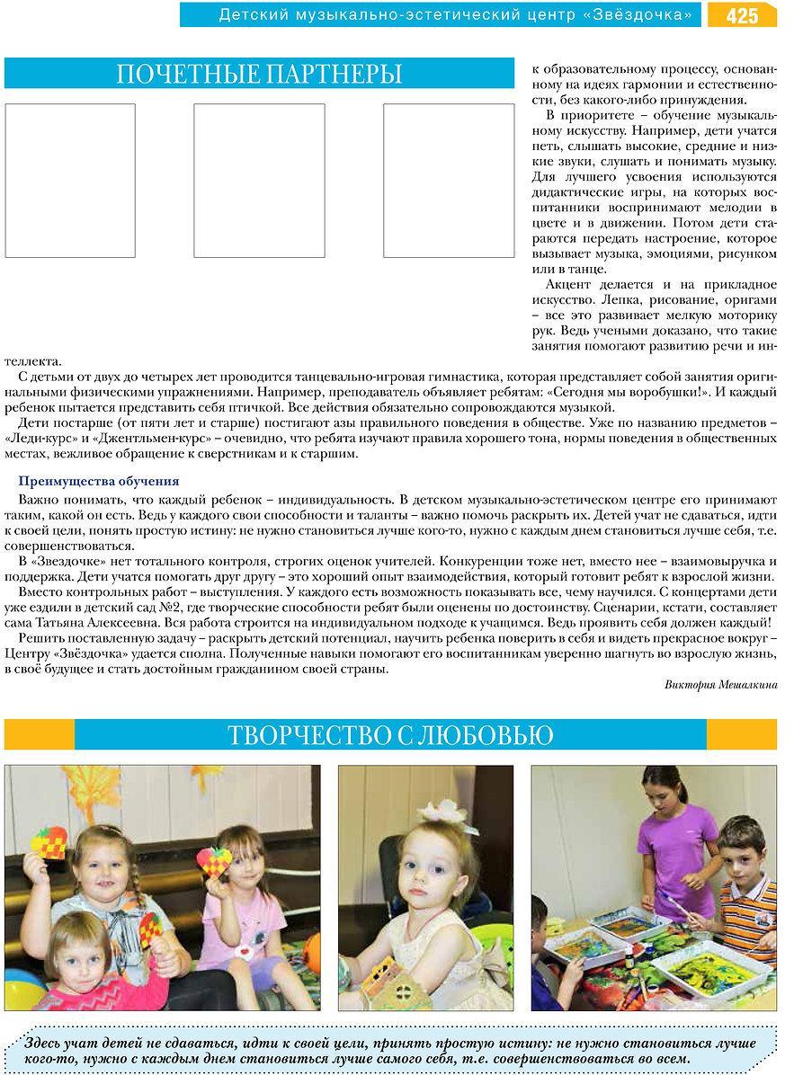 Детский центр Звёздочка в Раменском.jpg
