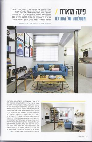 פרסום במגזין בניין ודיור.jpg