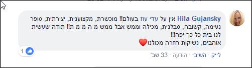 מהילה בפייסבוק.png