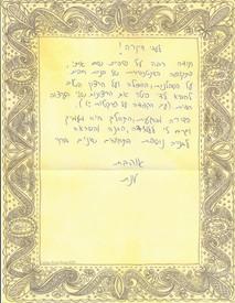 מכתב תודה-ענת יגר.jpg