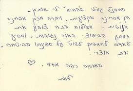 מכתב תודה מליאת.jpg
