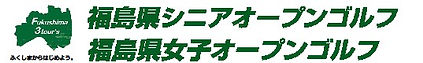 シニア&女子大会ロゴ.jpg