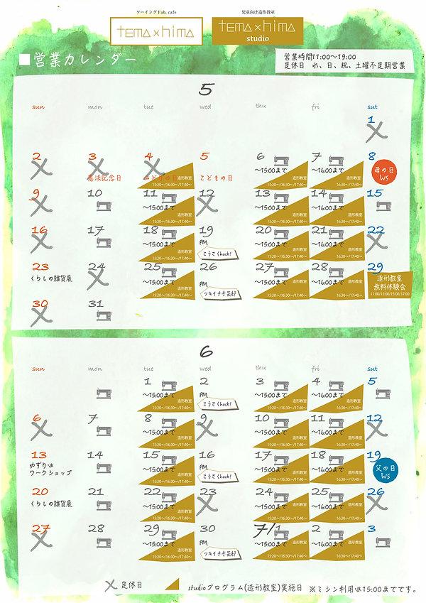 営業カレンダー21_05_06.jpg