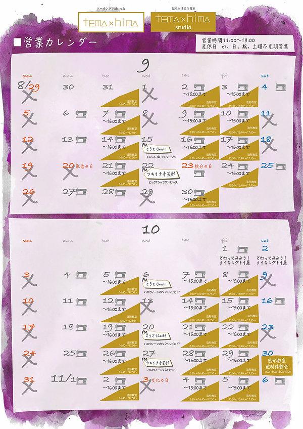 営業カレンダー21_09_10.jpg