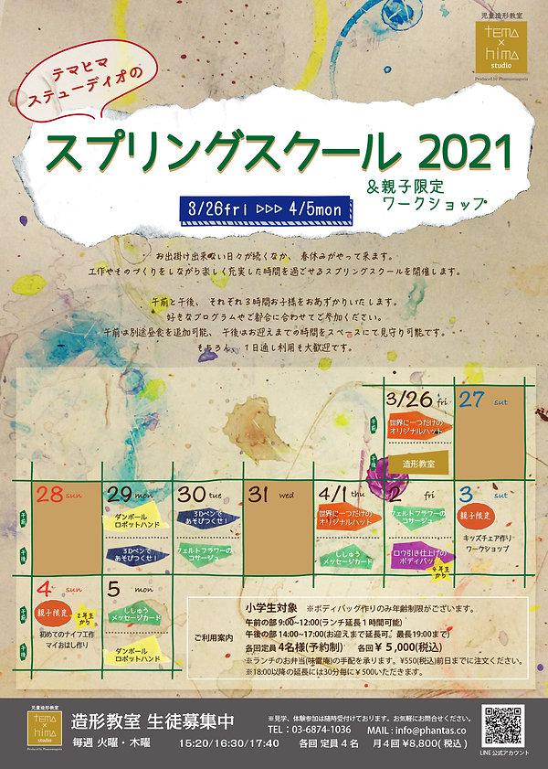 2021_spring-1.jpg