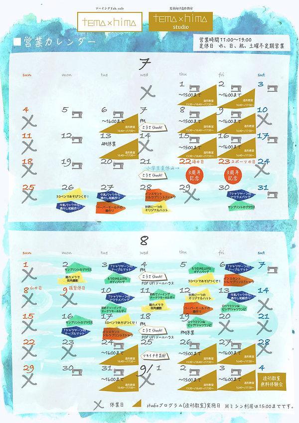 営業カレンダー21_07_08_更新.jpg