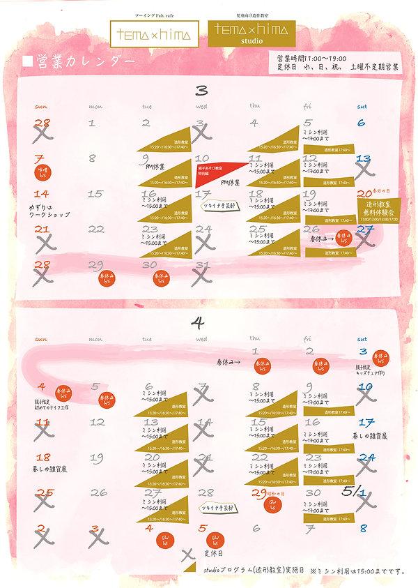 営業カレンダー21_03_04.jpg