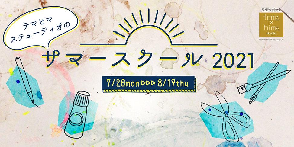 2021_夏休みバナー.jpg