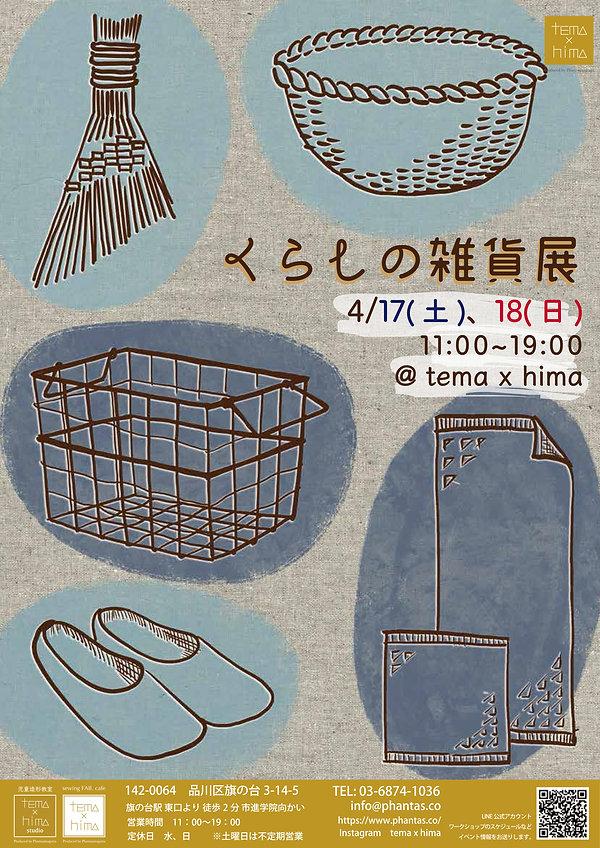 くらしの雑貨展.jpg