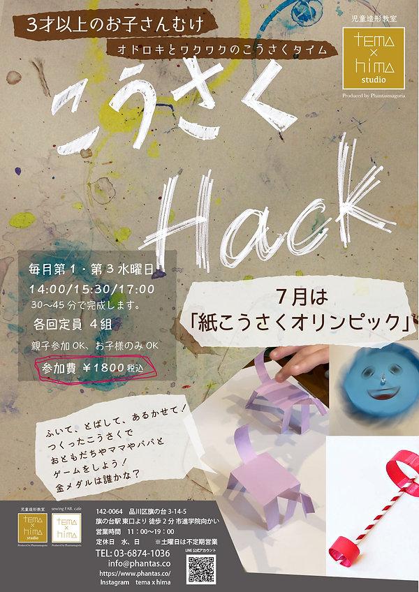 工作ハックチラシ_07.jpg
