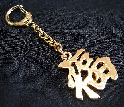 Lucky Blessing Keychain