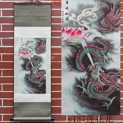Lotus Breathing Dragon