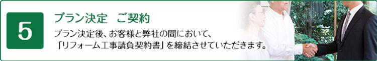 まるで新築_マンション_04安心_05.jpg