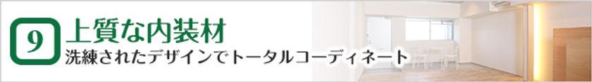 まるで新築_マンション_09.jpg