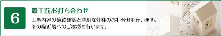まるで新築_マンション_04安心_06.jpg