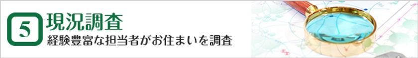 まるで新築_マンション_05現地調査.jpg