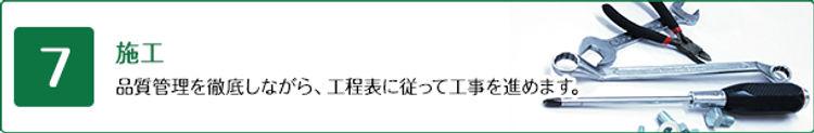 まるで新築_マンション_04安心_07.jpg
