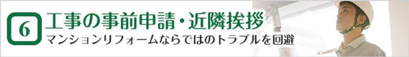 まるで新築_マンション_06工事.jpg