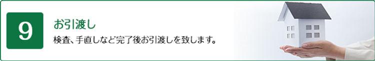 まるで新築_マンション_04安心_09.jpg