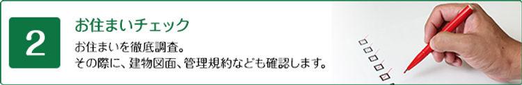 まるで新築_マンション_04安心_02.jpg
