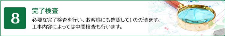 まるで新築_マンション_04安心_08.jpg