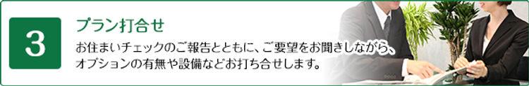 まるで新築_マンション_04安心_03.jpg