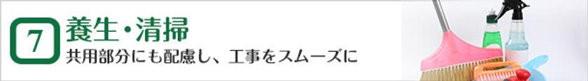 まるで新築_マンション_07養生.jpg