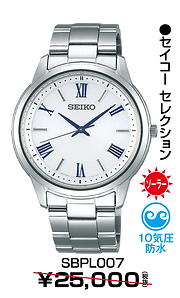 セイコーセレクション_43 ¥17,500円(税抜)