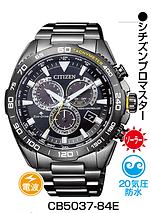 シチズンプロマスター_CB5037-84E ¥46,200円(税抜)