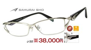 J-32 ¥38,000円(税抜)