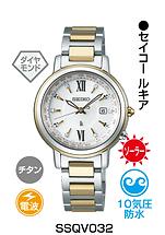 セイコールキア_25 ¥54,600円(税抜)