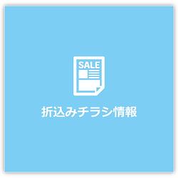 ホーム_折込みチラシ.png