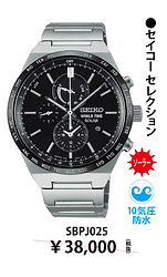 セイコーセレクション_57 ¥26,600円(税抜)