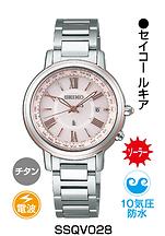 セイコールキア_21 ¥49,700円(税抜)