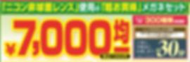 7000タイトル.PNG