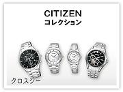 腕時計バナー_シチズンコレクション.png